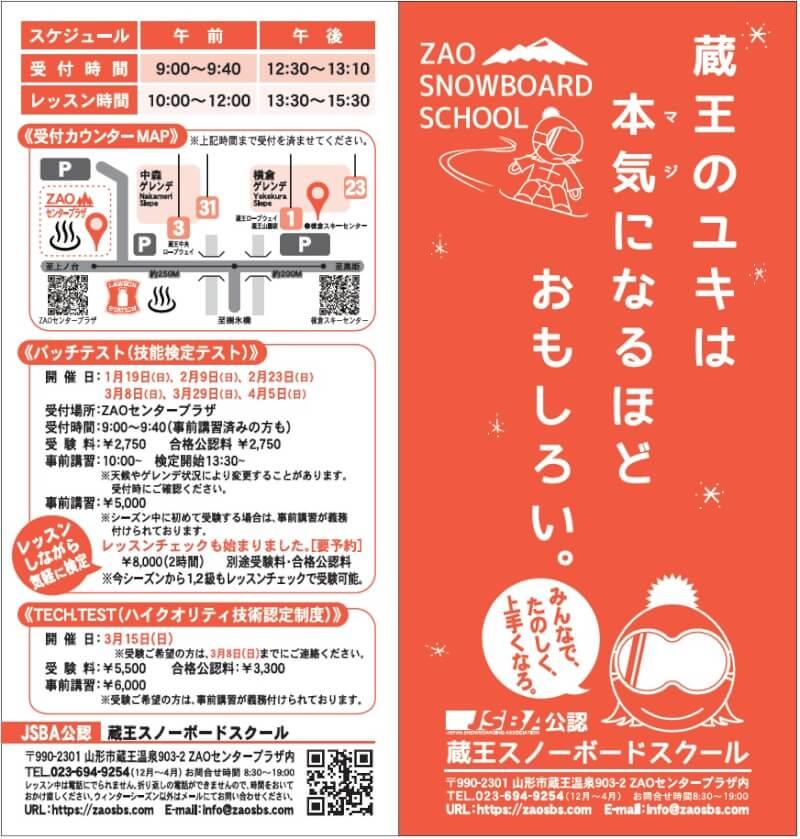 19-20_pamphlet_outside